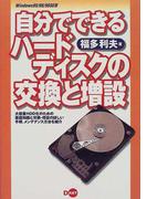 自分でできるハードディスクの交換と増設 Windows95/98/98SE版