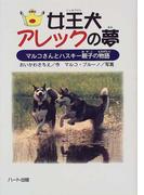 女王犬アレックの夢 マルコさんとハスキー親子の物語