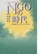 NGOの時代 平和・共生・自立