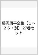 藤沢周平全集(1〜26・別) 27巻セット