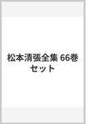 松本清張全集 66巻セット