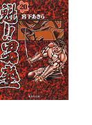 魁!!男塾(集英社文庫コミック版) 20巻セット(集英社文庫コミック版)