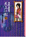 天上の虹(講談社漫画文庫) 11巻セット(講談社漫画文庫)