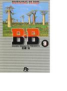 B・B(小学館文庫) 17巻セット(小学館文庫)
