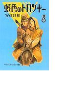 虹色のトロツキー(中公文庫) 8巻セット(中公文庫)