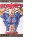 キン肉マン(ジャンプ・コミックス) 36巻セット(ジャンプコミックス)