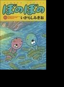 ぼのぼの(Bamboo comics) 41巻セット