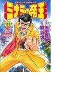 ミナミの帝王(ゴラク・コミックス) 141巻セット