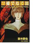 パーム(Wings comics) 24巻セット(WINGS COMICS(ウィングスコミックス))