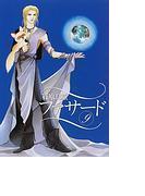 ファサード(Wings comics) 17巻セット(WINGS COMICS(ウィングスコミックス))