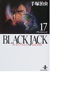 Black Jack(秋田文庫) 17巻セット(秋田文庫)