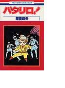 パタリロ!(花とゆめCOMICS) 97巻セット(花とゆめコミックス)