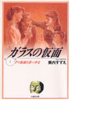 ガラスの仮面(白泉社文庫) 27巻セット(白泉社文庫)