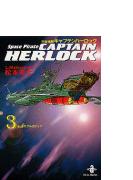 宇宙海賊キャプテンハーロック(秋田文庫) 3巻セット