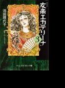 女帝エカテリーナ(中公文庫) 3巻セット(中公文庫)