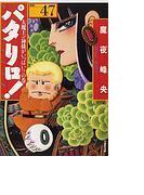 パタリロ!(白泉社文庫) 50巻セット(白泉社文庫)