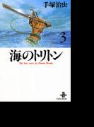 海のトリトン(秋田文庫) 3巻セット(秋田文庫)