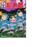 落第忍者乱太郎(あさひコミックス) 60巻セット