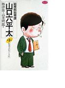 総務部総務課山口六平太(ビッグコミックス) 81巻セット(ビッグコミックス)