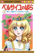 ベルサイユのばら(マーガレットコミックス) 13巻セット(マーガレットコミックス)