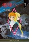 地球(テラ)へ…(中公文庫コミック版) 3巻セット