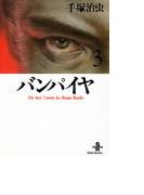 バンパイヤ(秋田文庫) 3巻セット(秋田文庫)