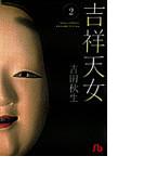 吉祥天女(小学館文庫) 2巻セット(小学館文庫)