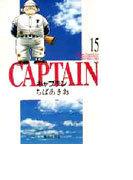 キャプテン(集英社文庫) 15巻セット(集英社文庫)