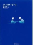ホットロード(集英社文庫) 2巻セット