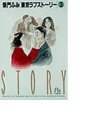 東京ラブストーリー(小学館文庫) 3巻セット(小学館文庫)