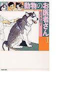 動物のお医者さん(白泉社文庫) 8巻セット(白泉社文庫)
