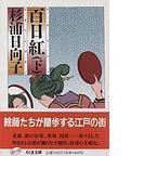 百日紅(ちくま文庫) 2巻セット(ちくま文庫)