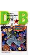 ドラゴンボール 42巻セット