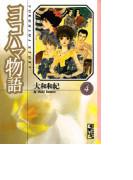 ヨコハマ物語(講談社漫画文庫) 4巻セット(講談社漫画文庫)