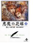 悪魔(デイモス)の花嫁(秋田文庫) 12巻セット