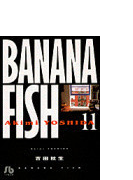 Banana fish(小学館文庫) 11巻セット