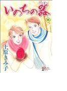 いのちの器(秋田レディス comics DX) 71巻セット