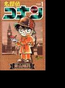 名探偵コナン(少年サンデーコミックス) 91巻セット(少年サンデーコミックス)