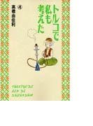 トルコで私も考えた(ヤングユーコミックスワイド版) 4巻セット