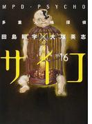 多重人格探偵サイコ(角川コミックス・エース) 24巻セット(角川コミックス・エース)