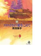 エロイカより愛をこめて(秋田文庫) 23巻セット(秋田文庫)