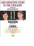 黄昏流星群(ビッグコミックス) 53巻セット(ビッグコミックス)