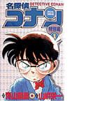 名探偵コナン 特別編(てんとう虫コミックス) 41巻セット(てんとう虫コミックス)