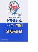 ドラえもん(小学館コロコロ文庫) 18巻セット(小学館コロコロ文庫)