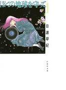 ぼくの地球を守って(白泉社文庫) 12巻セット(白泉社文庫)