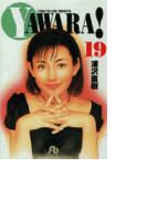 Yawara!(小学館文庫) 19巻セット(小学館文庫)