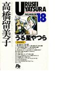 うる星やつら(小学館文庫) 18巻セット(小学館文庫)