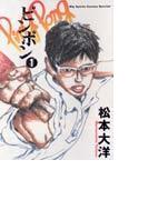 ピンポン (Big spirits comics special) 5巻セット