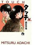 タッチ(小学館文庫) 14巻セット(小学館文庫)
