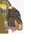 陰陽師 3 六合 (Jets comics)(ジェッツコミックス)